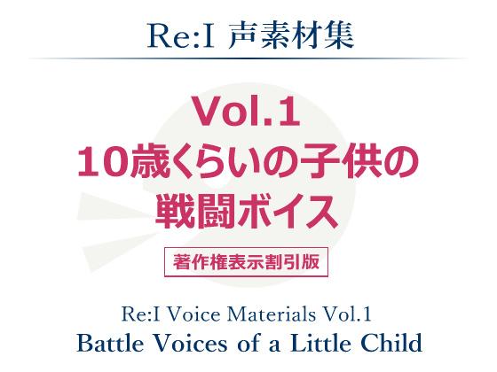【Re:I】声素材集 Vol.1 - 10歳くらいの子供の戦闘ボイスの紹介画像