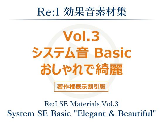 【Re:I】効果音素材集 Vol.3 - システム音 Basic おしゃれで綺麗の紹介画像