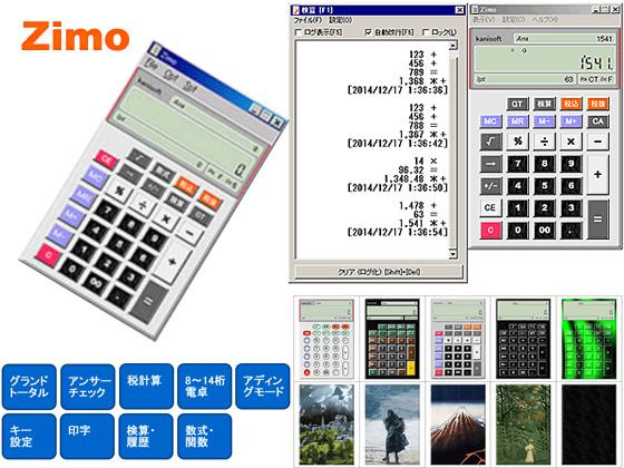 Zimo 【 3ライセンス版 】の紹介画像