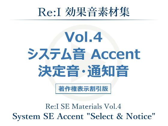 【Re:I】効果音素材集 Vol.4 - システム音 Accent 決定音・通知音の紹介画像