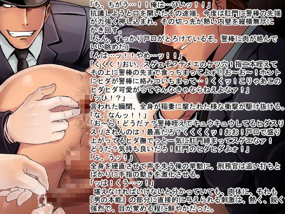 [CLUB-Y] の【Prisoner ~着せられた汚名・獄中の肛門検査と長皮調教~】