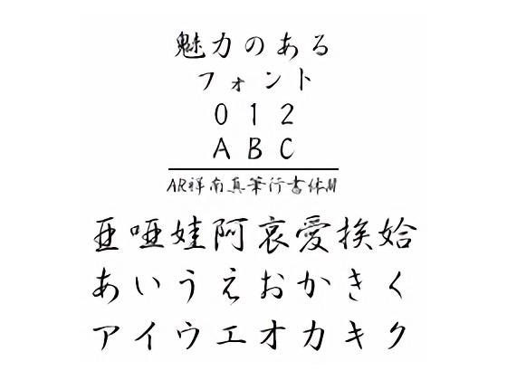 AR祥南真筆行書体M (Windows版 TrueTypeフォントJIS2004字形対応版)  【C&G】の紹介画像