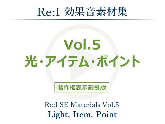 【Re:I】効果音素材集 Vol.5 - 光・アイテム・ポイントの紹介画像