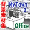 マンガ背景素材集「You楽Luck」MyTown3-Offi
