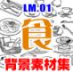 マンガ背景素材集「You楽Luck」LM Vol.01 「食