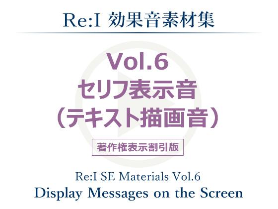 【Re:I】効果音素材集 Vol.6 - セリフ表示音(テキスト描画音)の紹介画像