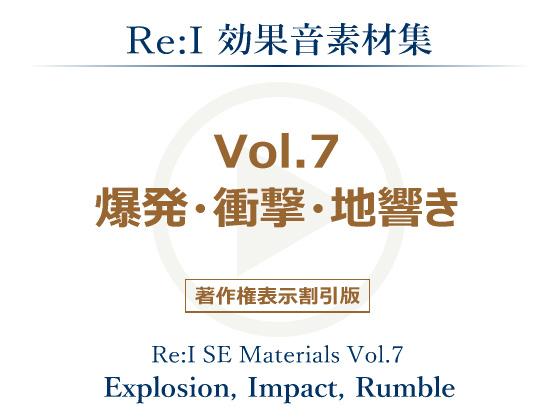 【Re:I】効果音素材集 Vol.7 - 爆発・衝撃・地響きの紹介画像
