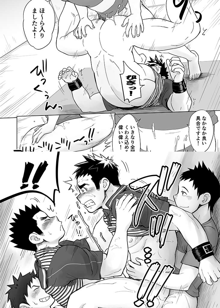 [毒電波受信亭] の【突撃!宅配お兄さん】