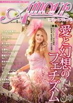 [レディコミ]コミック・アムール 2016年4月号
