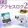 LB アクセスログ2 Pro 【ライフボート】