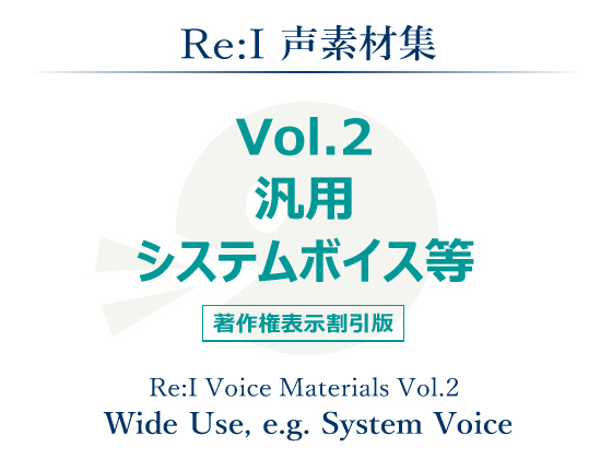 【Re:I】声素材集 Vol.2 - 汎用 システムボイス等の紹介画像