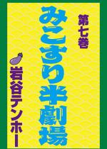 みこすり半劇場 第7集