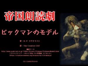 帝国朗読劇01 ピックマンのモデル