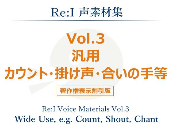 【Re:I】声素材集 Vol.3 - 汎用 カウント・掛け声・合いの手等の紹介画像