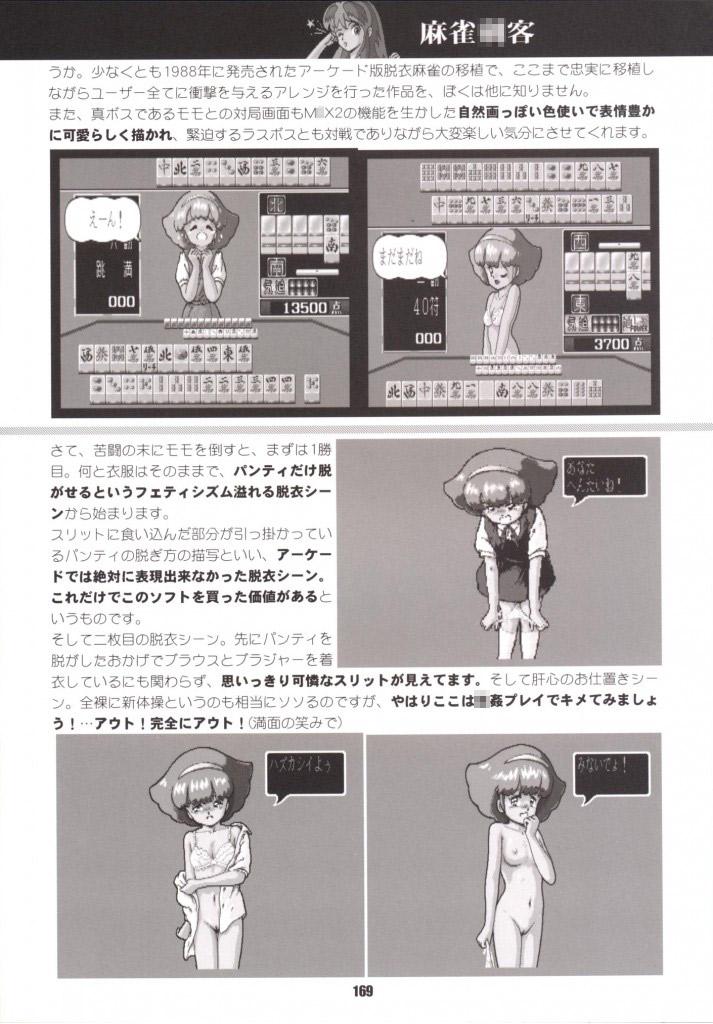 ニ○ブツ毒本・完全愛蔵版のサンプル画像