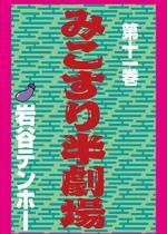 みこすり半劇場 第11集