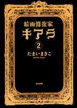 絵画修復家キアラ 2巻