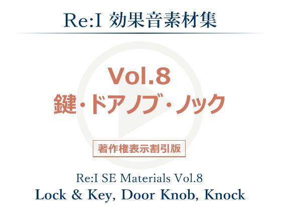 【Re:I】効果音素材集 Vol.8 - 鍵・ドアノブ・ノックの紹介画像