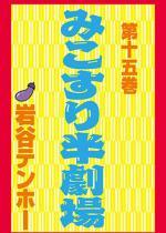 みこすり半劇場 第15集