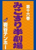 みこすり半劇場 第16集