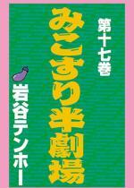 みこすり半劇場 第17集