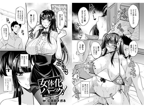 女体化パニック!〜俺が親友の女になるまで〜【単話】のタイトル画像