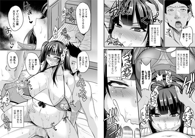 女体化パニック!〜俺が親友の女になるまで〜【単話】のサンプル画像2