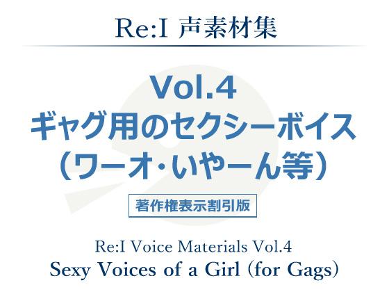 【Re:I】声素材集 Vol.4 - ギャグ用のセクシーボイス(ワーオ・いやーん等)の紹介画像