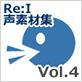 【Re:I】声素材集 Vol.4 - ギャグ用のセクシーボイ