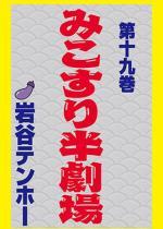みこすり半劇場 第19集