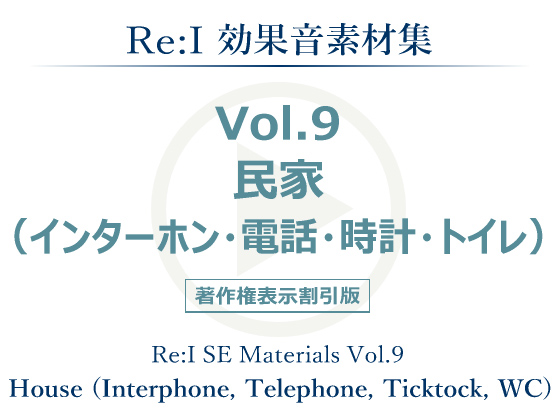 【Re:I】効果音素材集 Vol.9 - 民家(インターホン・電話・時計・トイレ)の紹介画像