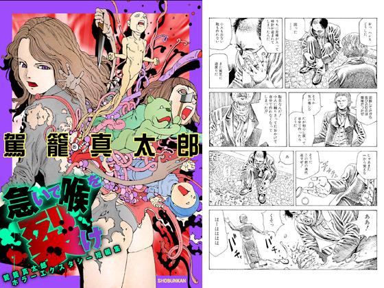 急いで喉を裂け 〜駕籠真太郎ホラーエクスタシー短編集〜の紹介画像