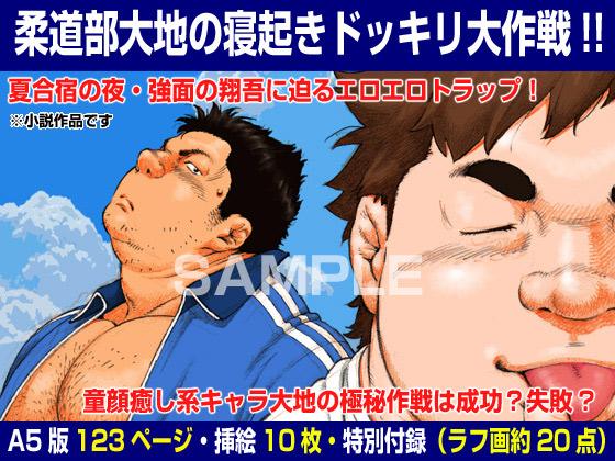 [漢度抜群] の【柔道部員大地の寝起きドッキリ大作戦!!】