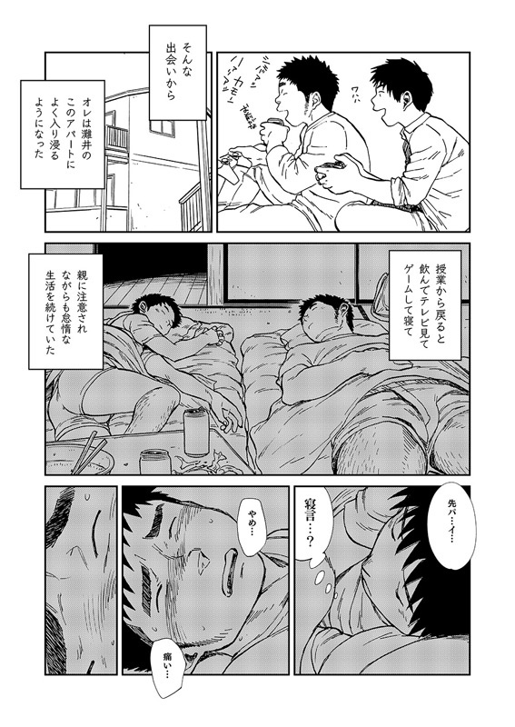 [少年ズーム] の【灘浪桑実】