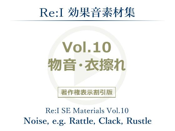 【Re:I】効果音素材集 Vol.10 - 物音・衣擦れの紹介画像