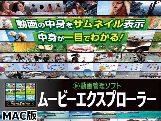 動画管理ソフト ムービーエクスプローラー Mac版 【マグノリア】の紹介画像