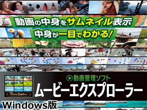 動画管理ソフト ムービーエクスプローラー Windows版 【マグノリア】の紹介画像