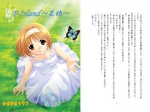 P-Island 〜花穂〜
