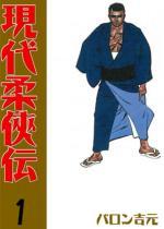 現代柔侠伝1