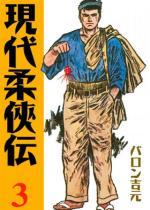 現代柔侠伝3