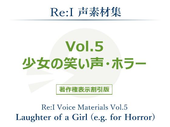【Re:I】声素材集 Vol.5 - 少女の笑い声・ホラーの紹介画像