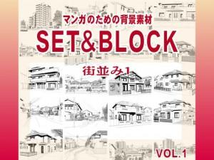 マンガのための背景素材「SET&BLOCK」街並み1