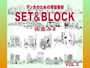 マンガのための背景素材「SET&BLOCK」街並み2