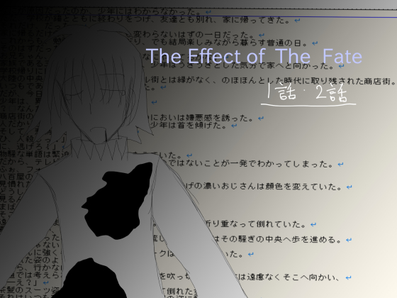 The Effect of The Fate 第1話・第2話の紹介画像