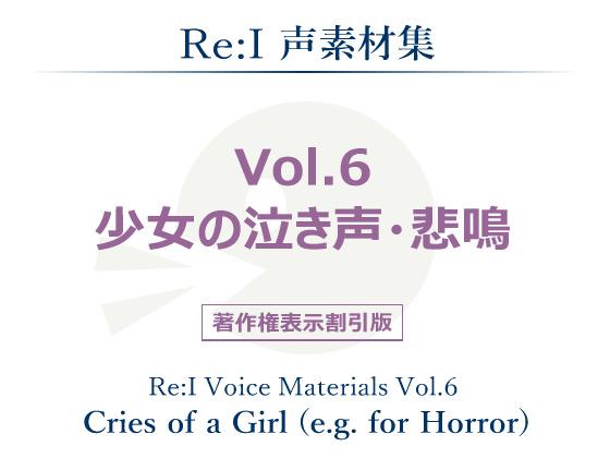 【Re:I】声素材集 Vol.6 - 少女の泣き声・悲鳴の紹介画像