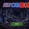 [キュキュキュのQのQ] の【著作権フリー背景CG素材「洞窟3」】