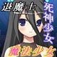 退魔士と魔法少女(2) 〜堕ちる霊と死神少女〜