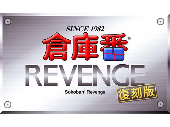 倉庫番リベンジ復刻版【シンキングラビット】の紹介画像