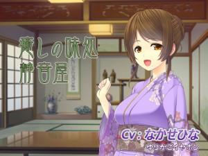 【料理】癒しの味処*静音屋【女将】