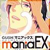 GUSHmaniaEX 触手